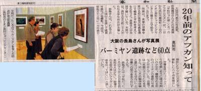 2002年2月2日 高知新聞(朝刊・24面)