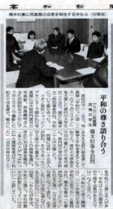 2002年2月26日 高知新聞(朝刊・33面)